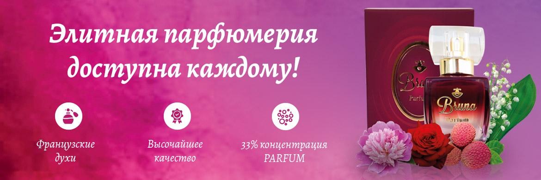 Элитная парфюмерия доступна каждому